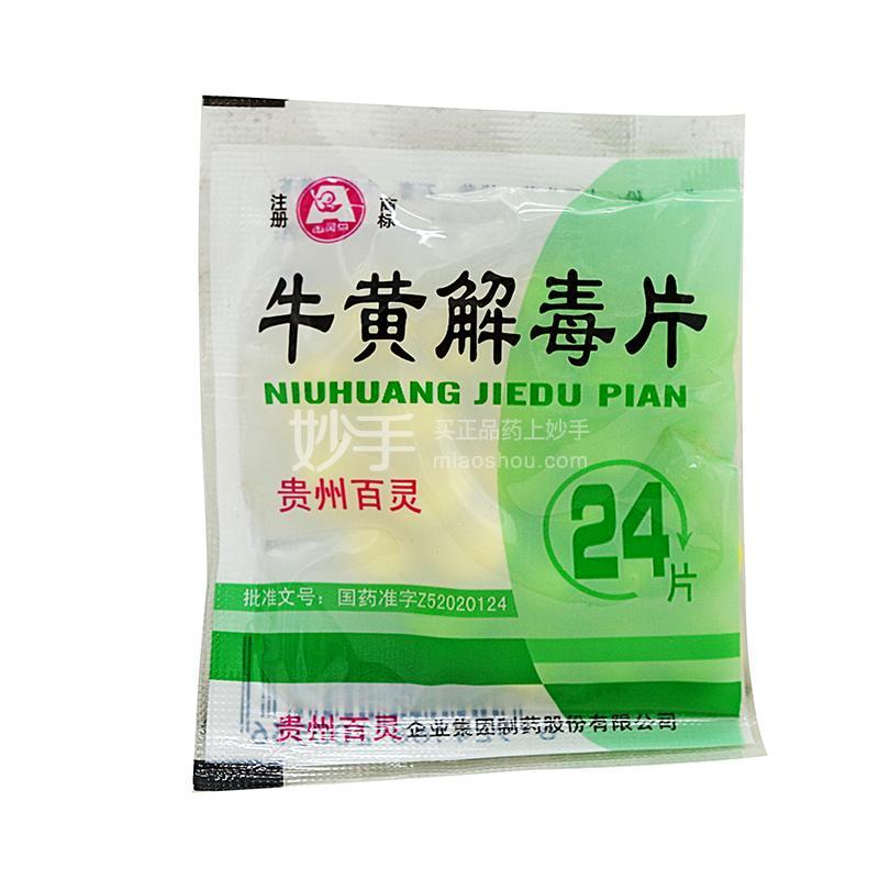 贵州百灵 牛黄解毒片 24片