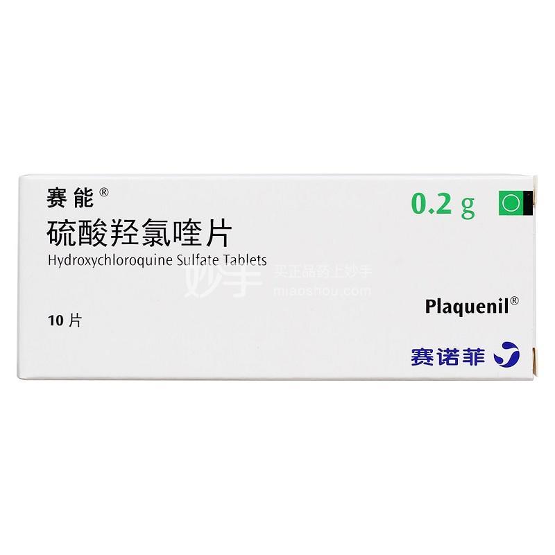 赛能 硫酸羟氯喹片 0.2g*10片