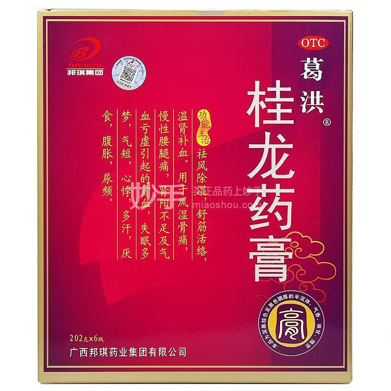 葛洪 桂龙药膏 202g*6瓶