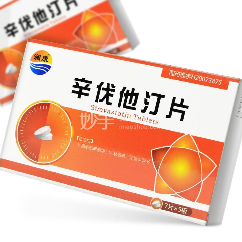 澜康 辛伐他汀片 10mg*35片/盒