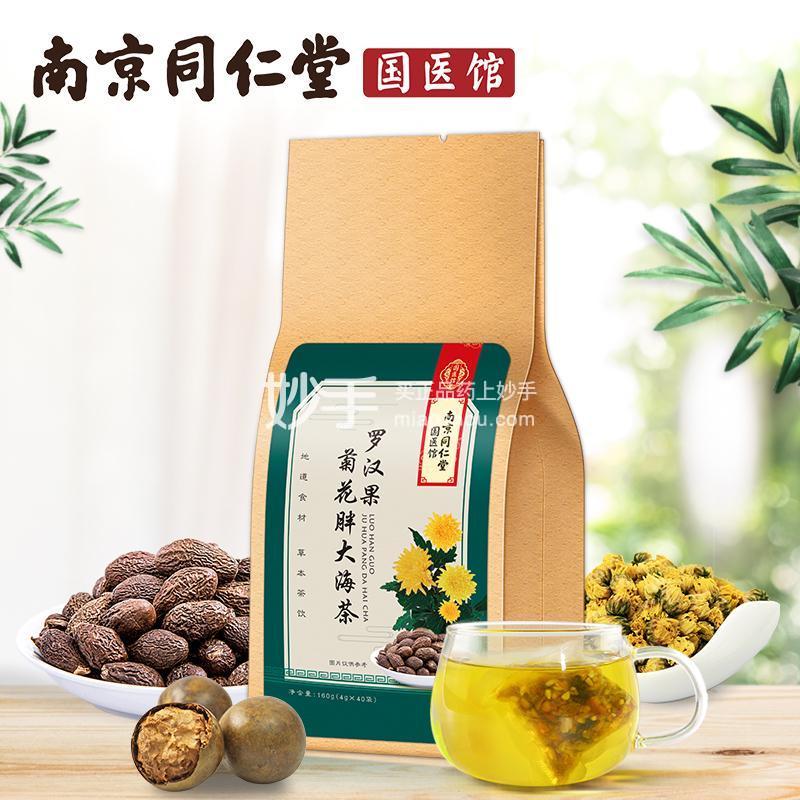南京同仁堂 罗汉果胖大海菊花茶 养生茶4g*40袋
