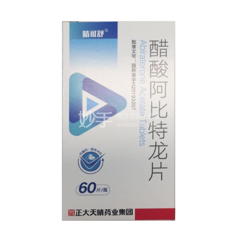 正大天晴 醋酸阿比特龙片 0.25g*60片