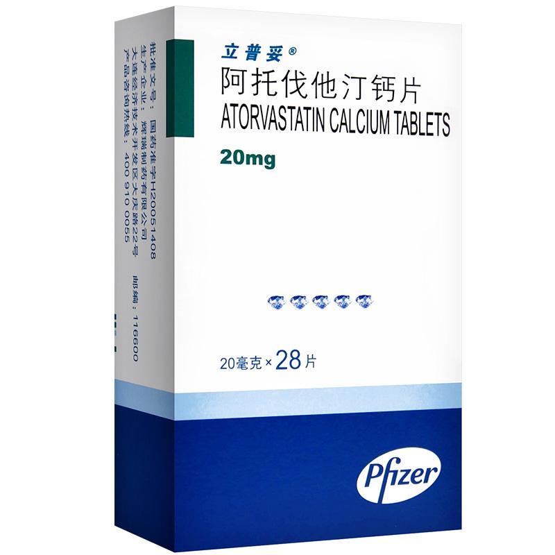 立普妥 阿托伐他汀钙片 20mg*7片*4板