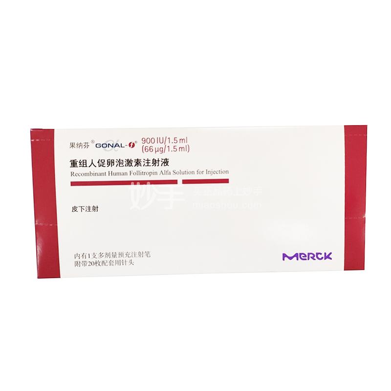 果纳芬 重组人促卵泡激素注射液 66μg (900IU)*1支/盒(预充式注射笔)