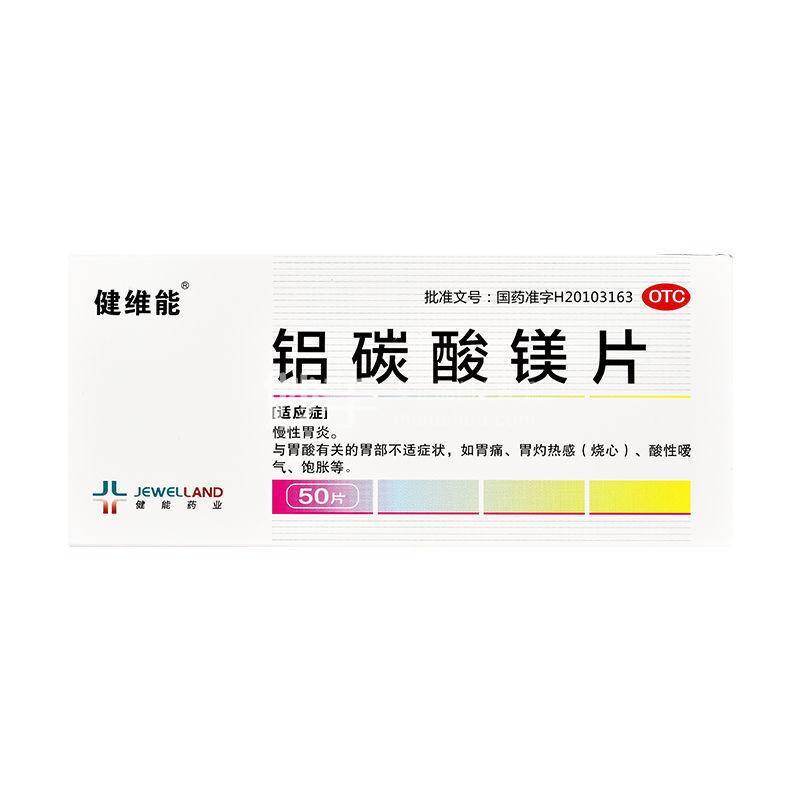 健维能 铝碳酸镁片 0.5g*50片/盒