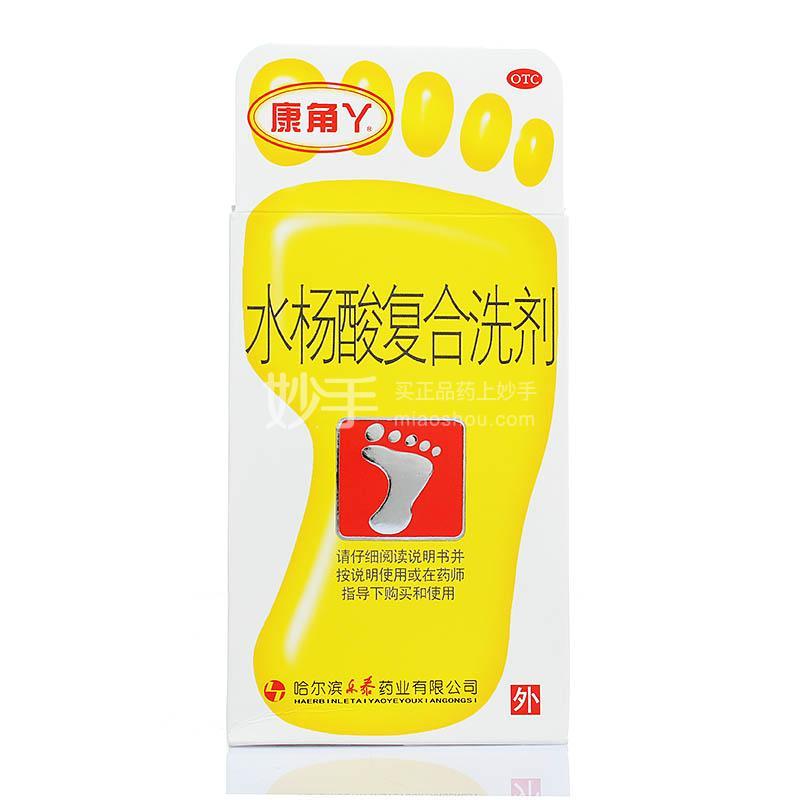 水杨酸复合洗剂