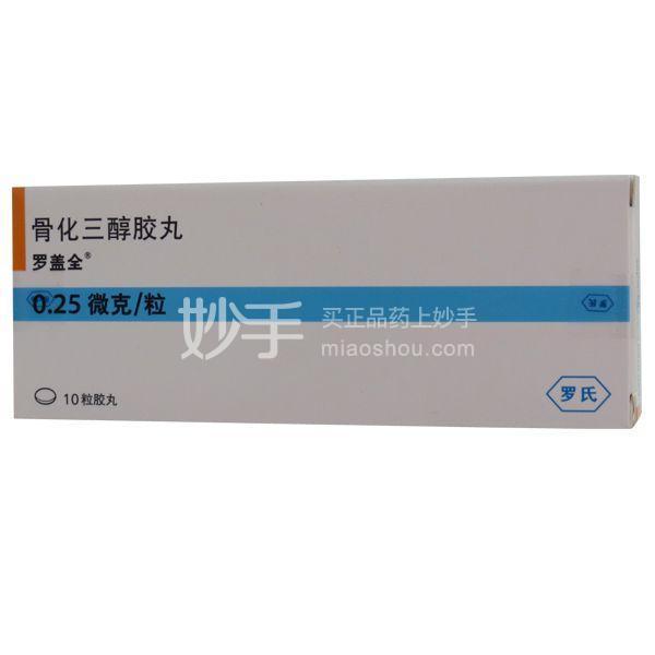 罗盖全 骨化三醇胶丸  0.25μg*10s