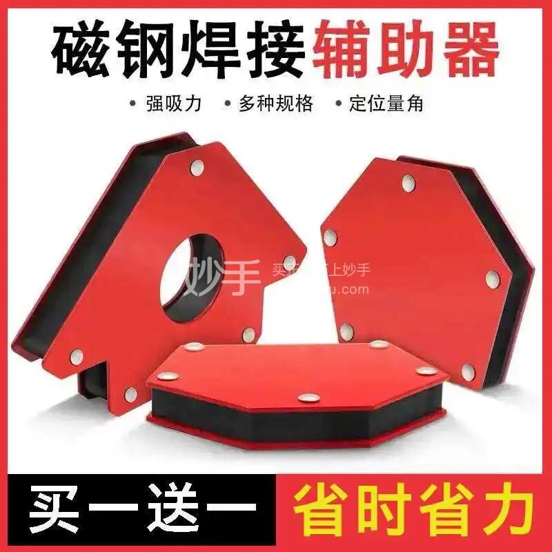 抖店强磁焊接固定器【买50磅送25磅】焊接定位器 共2个