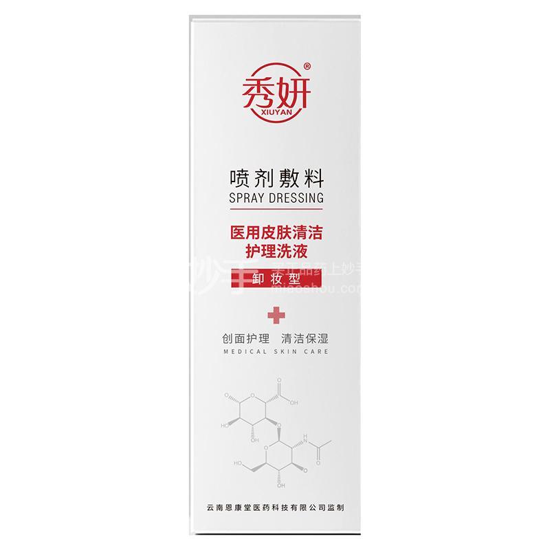 秀妍 喷剂敷料(皮肤护理清洁液) 100ml