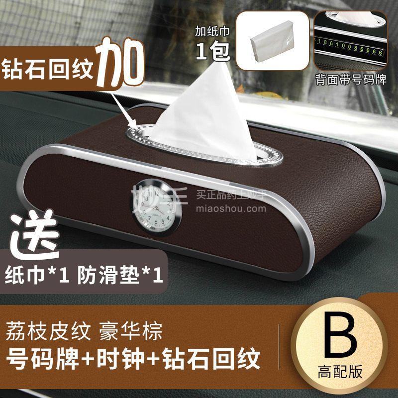 抖店车载多功能纸巾盒,【棕色】钟表款【号码牌+时钟+纸巾】