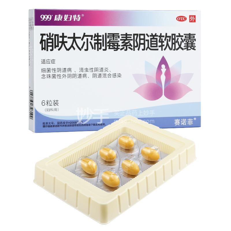 水青 硝呋太尔制霉素阴道软胶囊 6粒