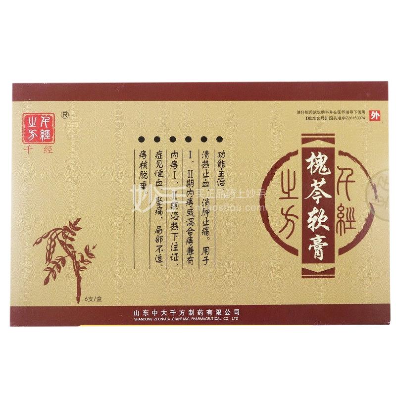 千经 槐芩软膏 6支