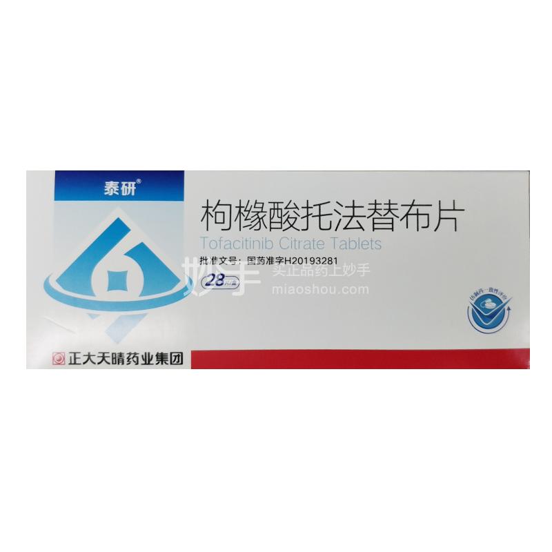 泰研 枸橼酸托法替布片 5mg*28片