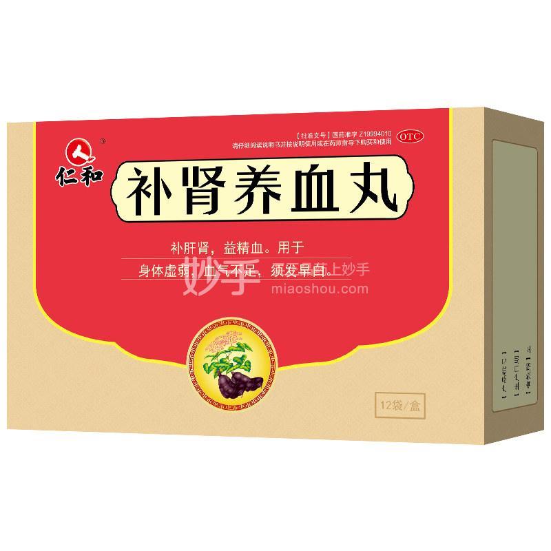仁和 补肾养血丸 6g*12袋