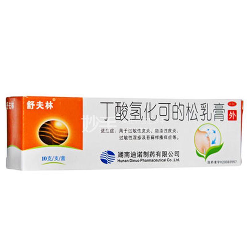 舒夫林 丁酸氢化可的松乳膏 10g:10mg