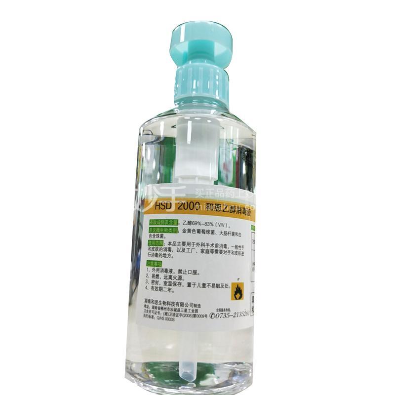 【线上禁止销售】和思 HSD 2000乙醇消毒液 300ml