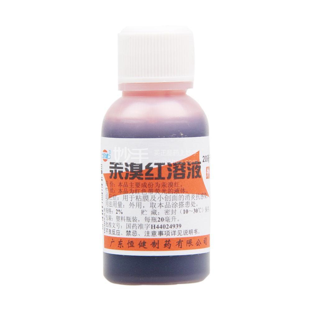 恒健 汞溴红溶液 20ml (2%)