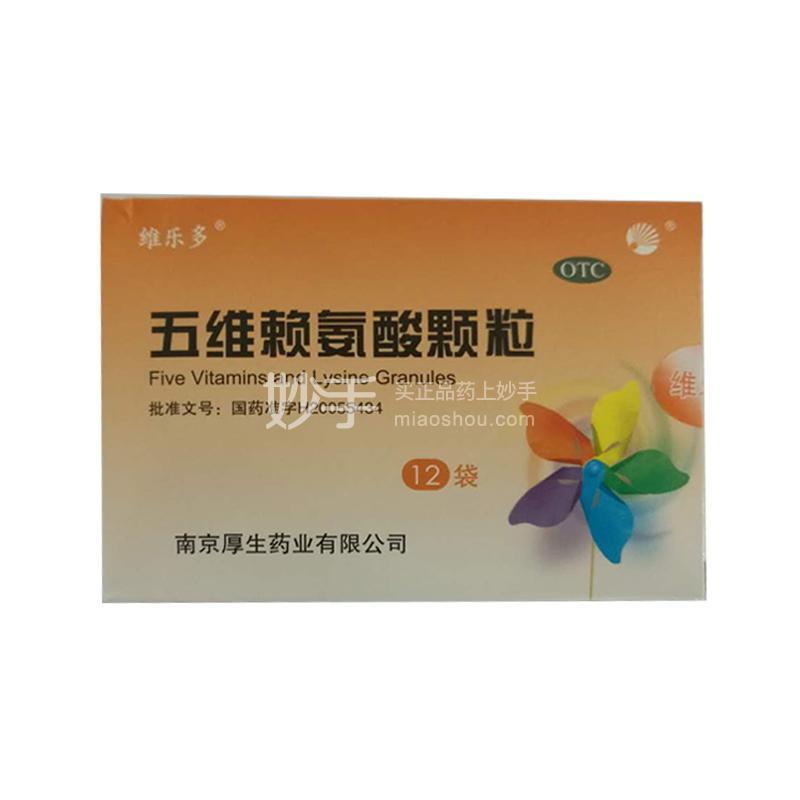 维乐多 五维赖氨酸颗粒 5g*12袋