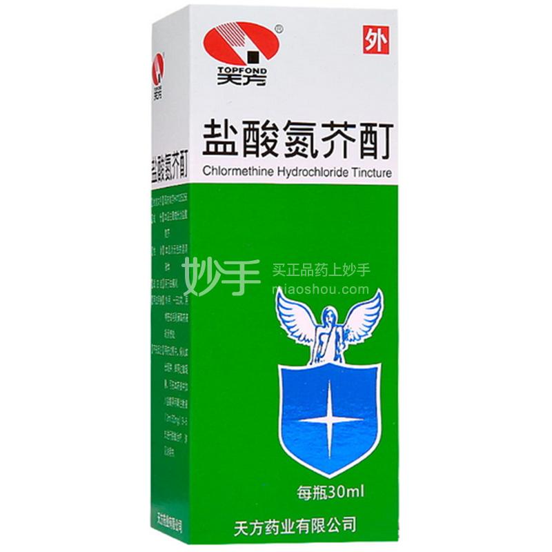 天方药业 盐酸氮芥酊 30ml