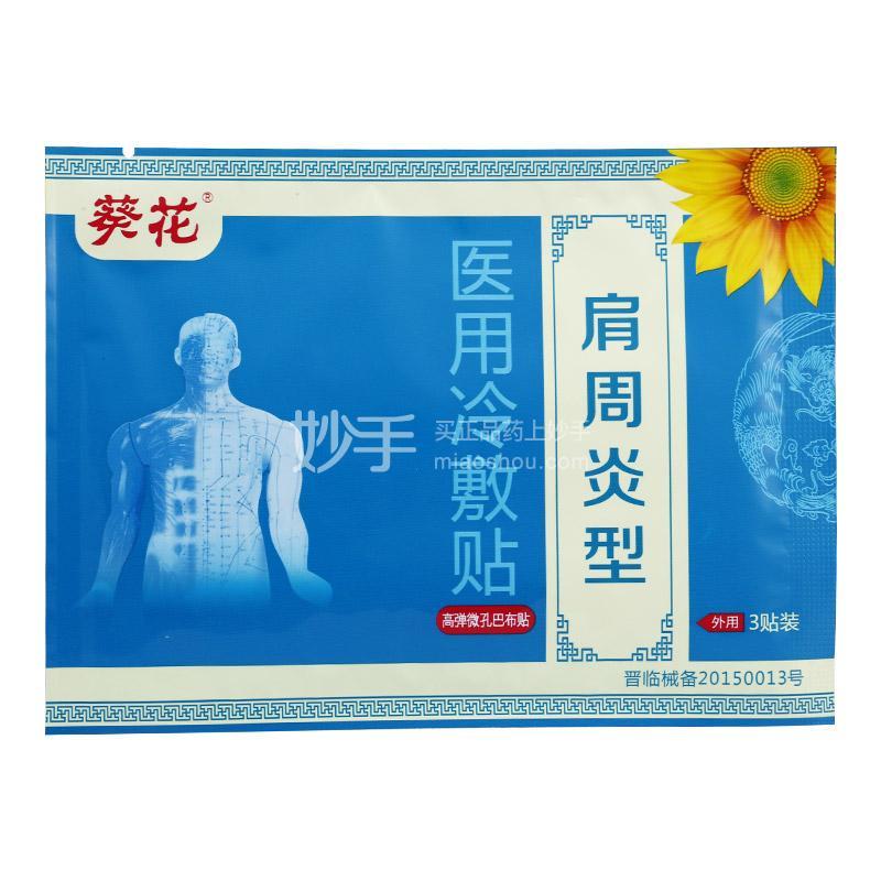 葵花 医用冷敷贴(肩周炎型) 70mm*100mm*3贴*2袋