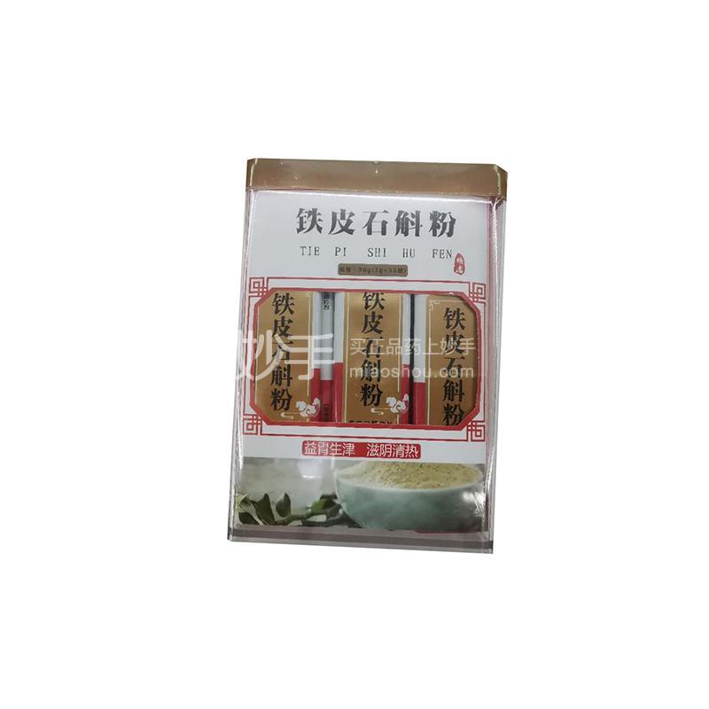 百草堂 铁皮石斛粉 90g(3g*30袋)