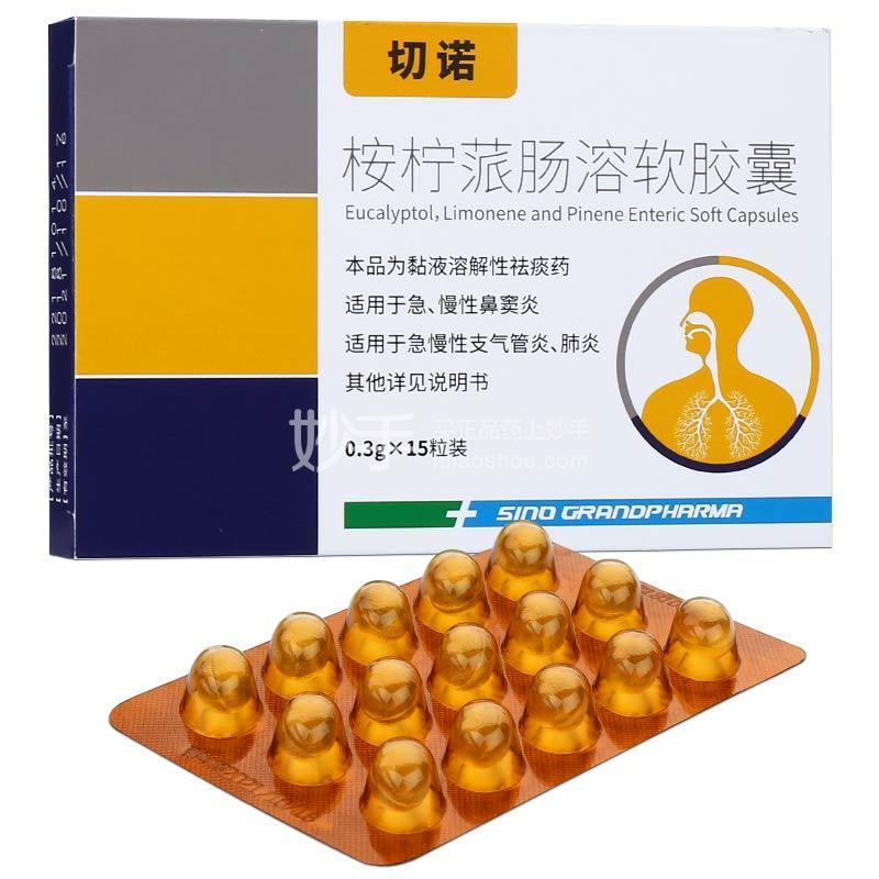 【切诺】桉柠蒎肠溶软胶囊 0.3g*15粒