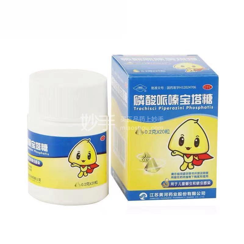 黄河制药 磷酸哌嗪宝塔糖 0.2g*20粒