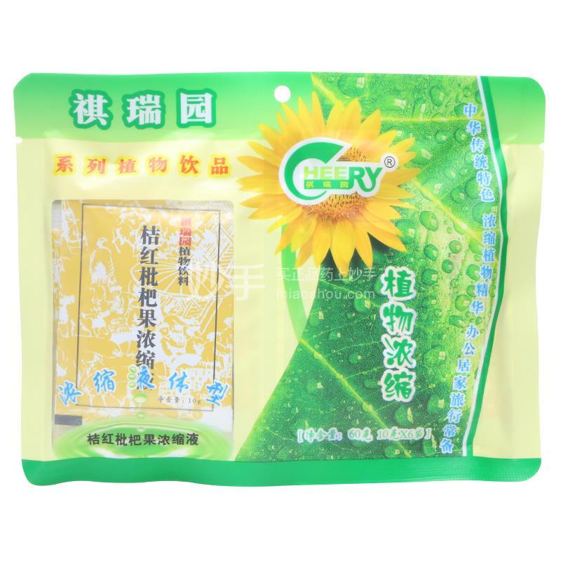 【祺瑞园】桔红枇杷果浓缩液 10克*6袋/包