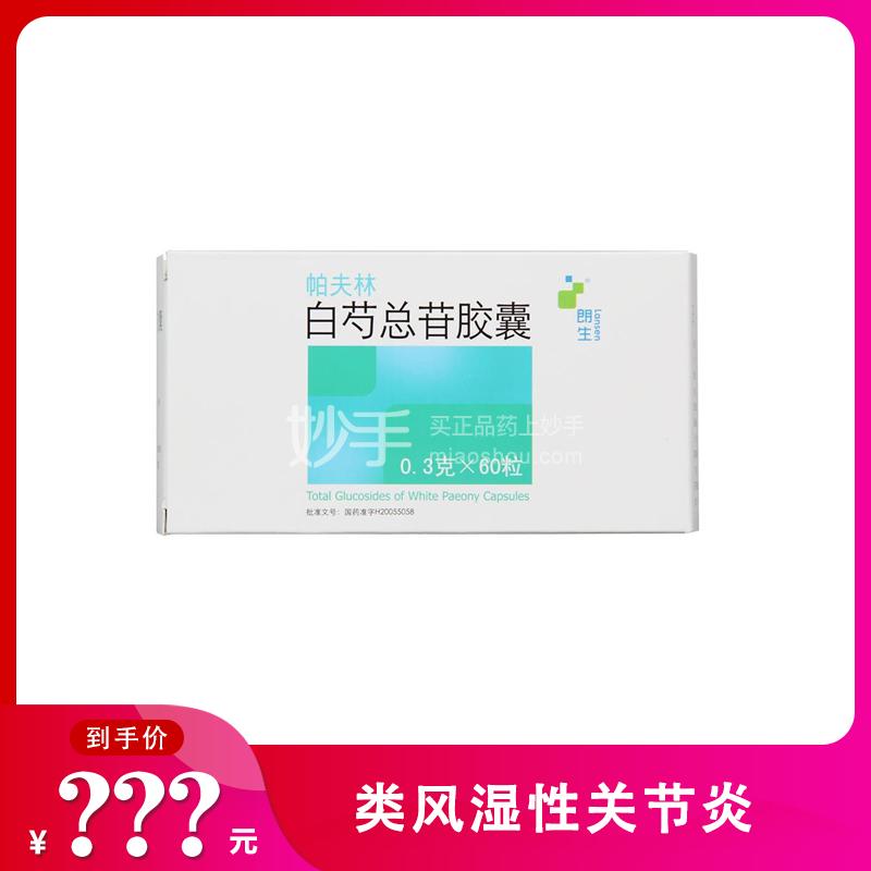 帕夫林 白芍总苷胶囊 0.3g*60粒
