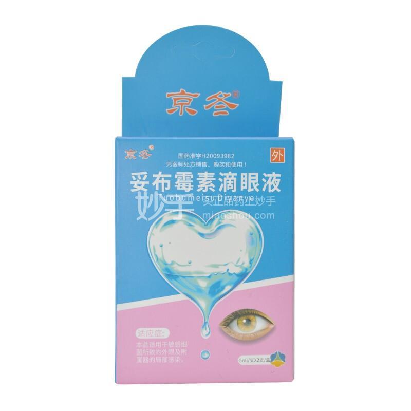 京冬 妥布霉素滴眼液 0.3%(5ml*2支)