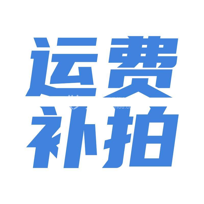 兴荣防护 【EMS邮费补拍专用】 1单