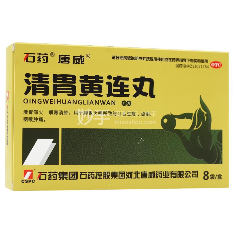 石药 (水丸)清胃黄连丸 9g*8袋