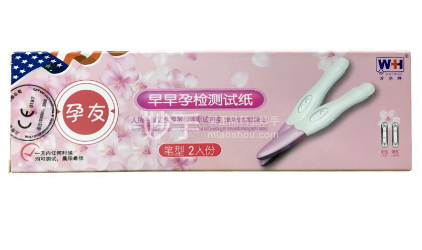 (孕友/早早孕检测试纸)人绒毛膜促性腺激素诊断试剂盒(胶体金法)