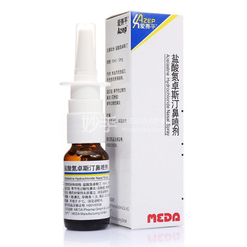 爱赛平 盐酸氮卓斯汀鼻喷剂 10ml:10mg