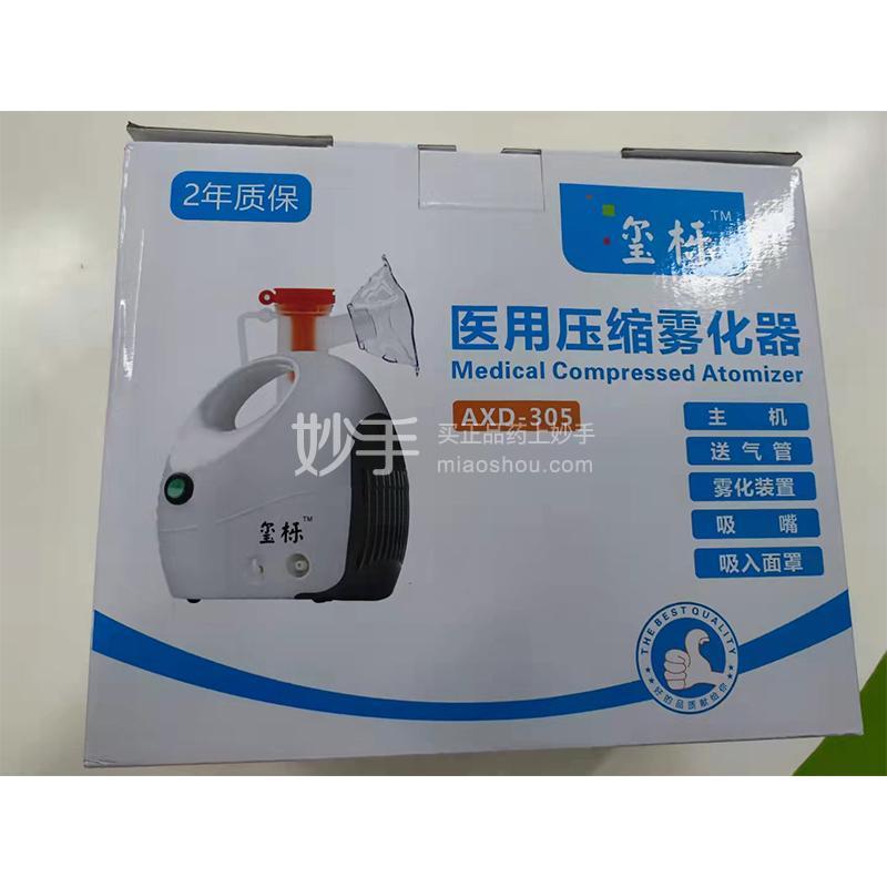 (玺栎)医用压缩雾化器 AXD-305