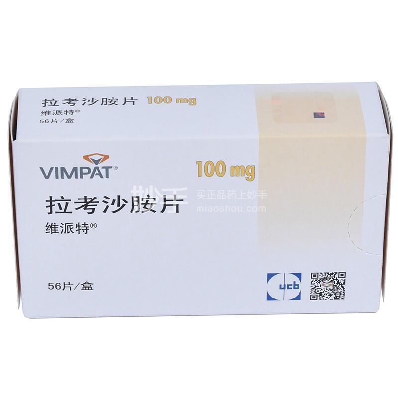维派特 拉考沙胺片 100mg*56片