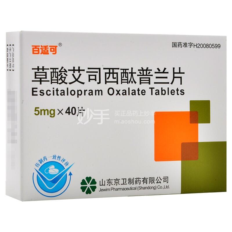 百适可 草酸艾司西酞普兰片 5mg*40片