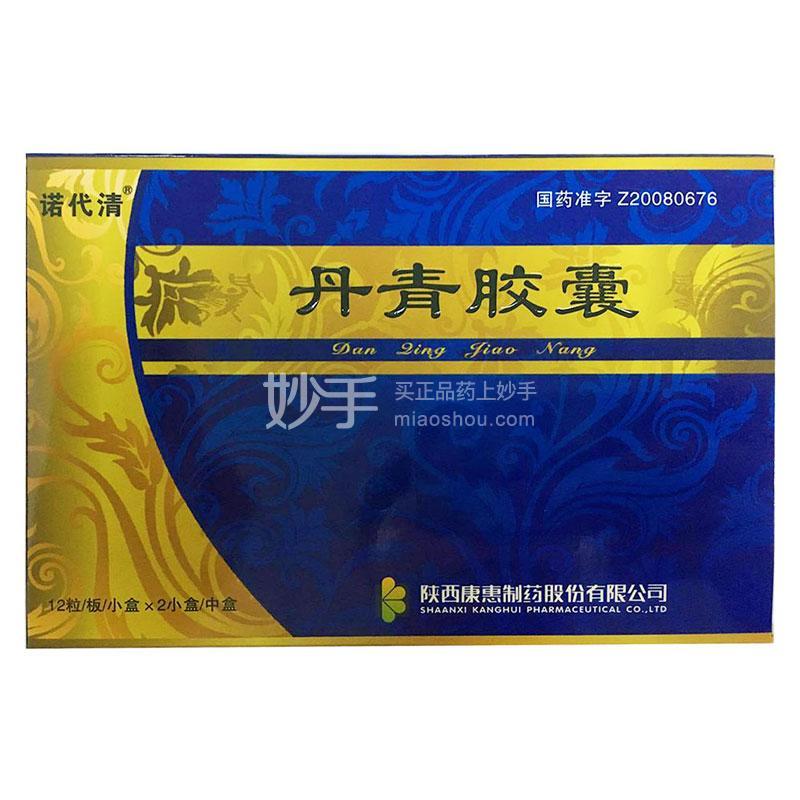 诺代清 丹青胶囊 0.36g*12粒*2小盒