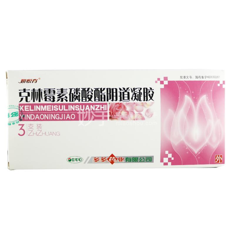 妍悦肖 克林霉素磷酸酯阴道凝胶 5g:0.1g*3支