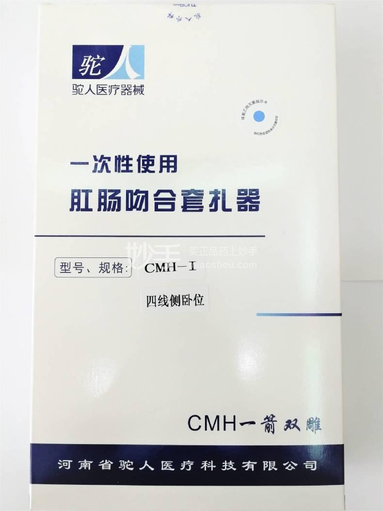 驼人 一次性使用肛肠套扎器 CMH-I