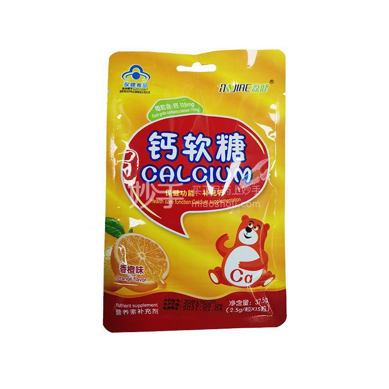 荔健 钙软糖 37.5g(2.5g*15粒)