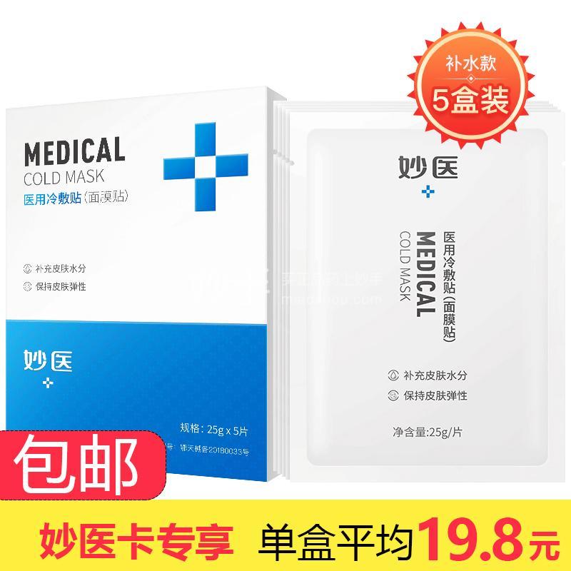 【包邮】妙医面膜医美补水款5盒(一个疗程)5片/盒