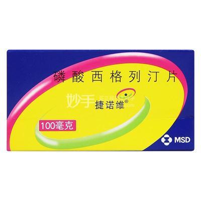 捷诺维 磷酸西格列汀片 0.1g*14片