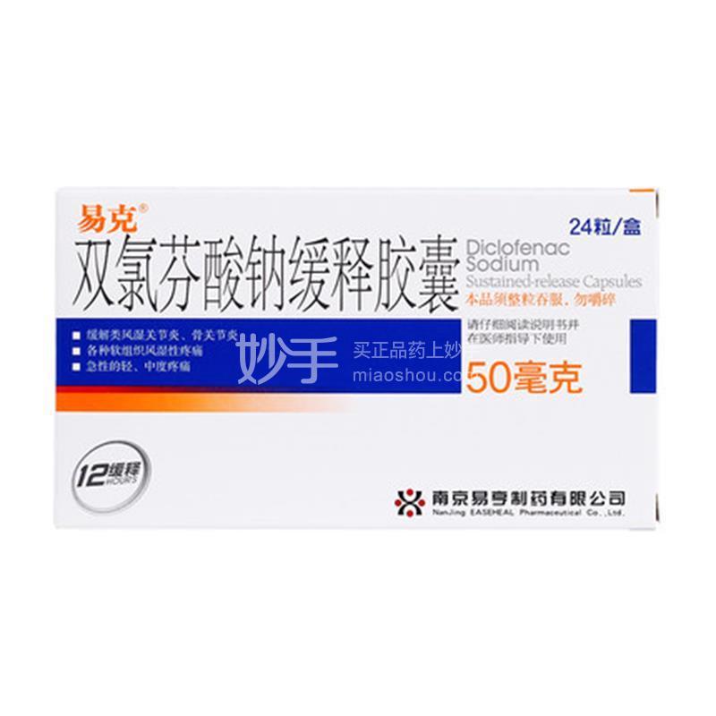 易克 双氯芬酸钠缓释胶囊 50mg*12粒*2板