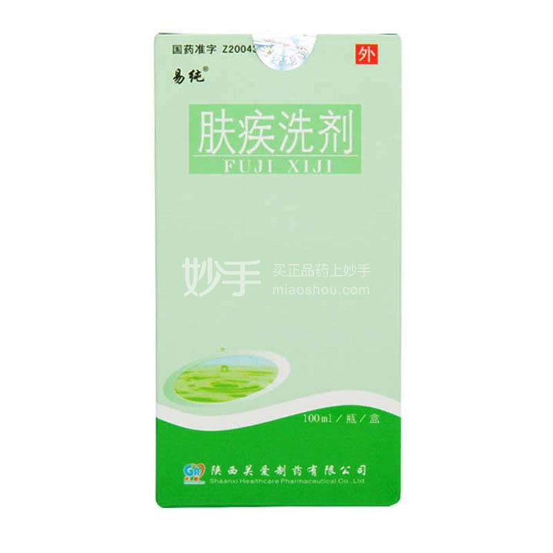 易纯 肤疾洗剂 100ml+8.3g(雄黄)