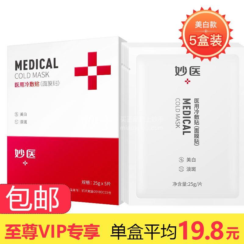 【包邮】妙医面膜医美美白款5盒(一个疗程)5片/盒美白淡斑恢复健康肤色