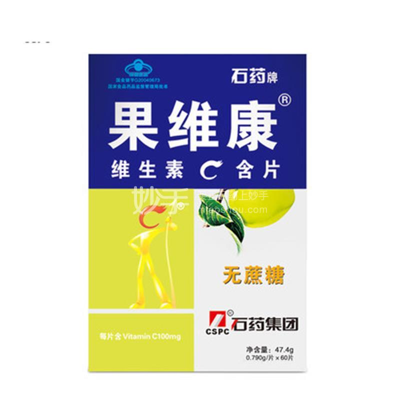 维生素C含片青苹味