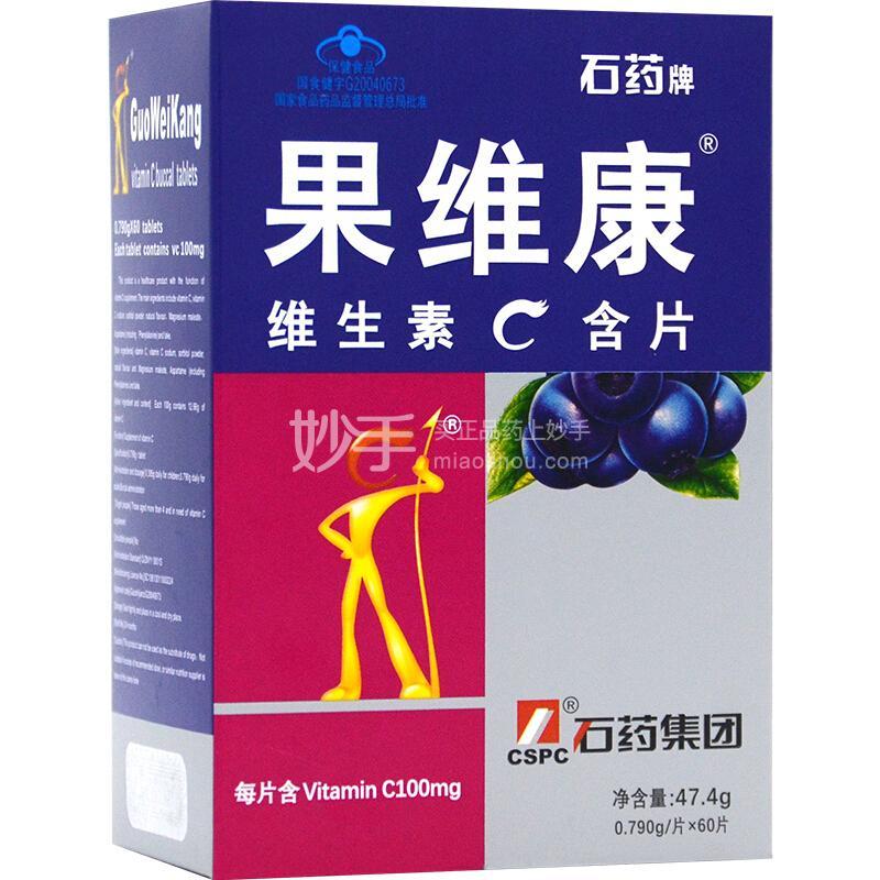石药牌果维康维生素C含片 (蓝莓味)