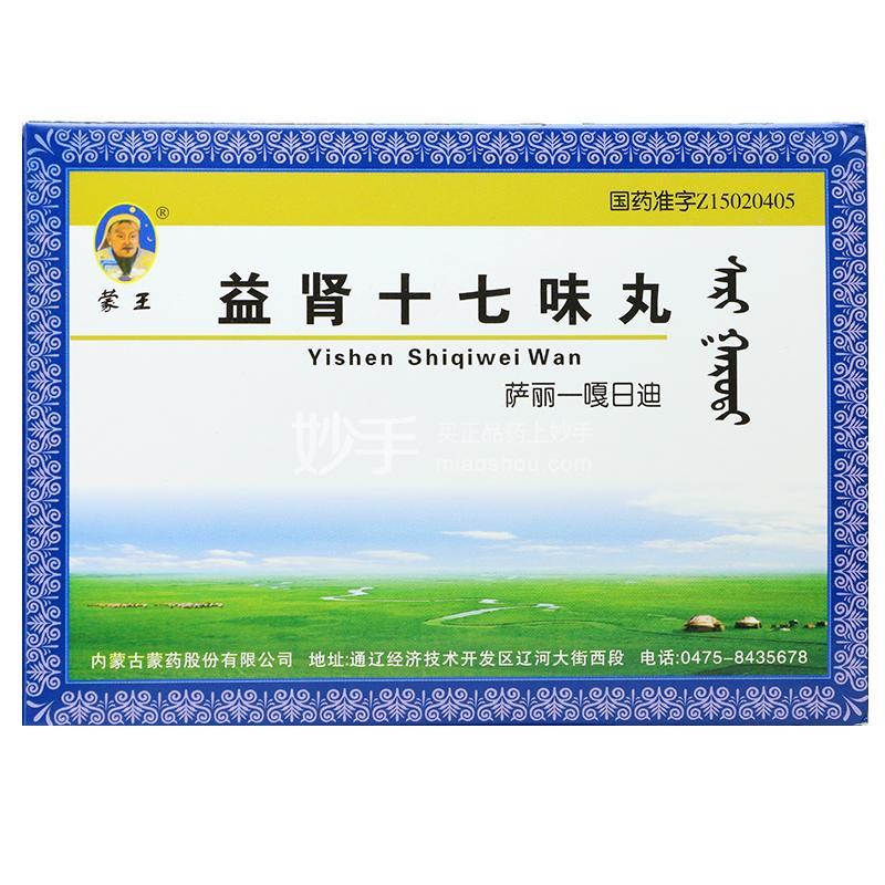【蒙王】 益肾十七味丸 0.2g*60丸