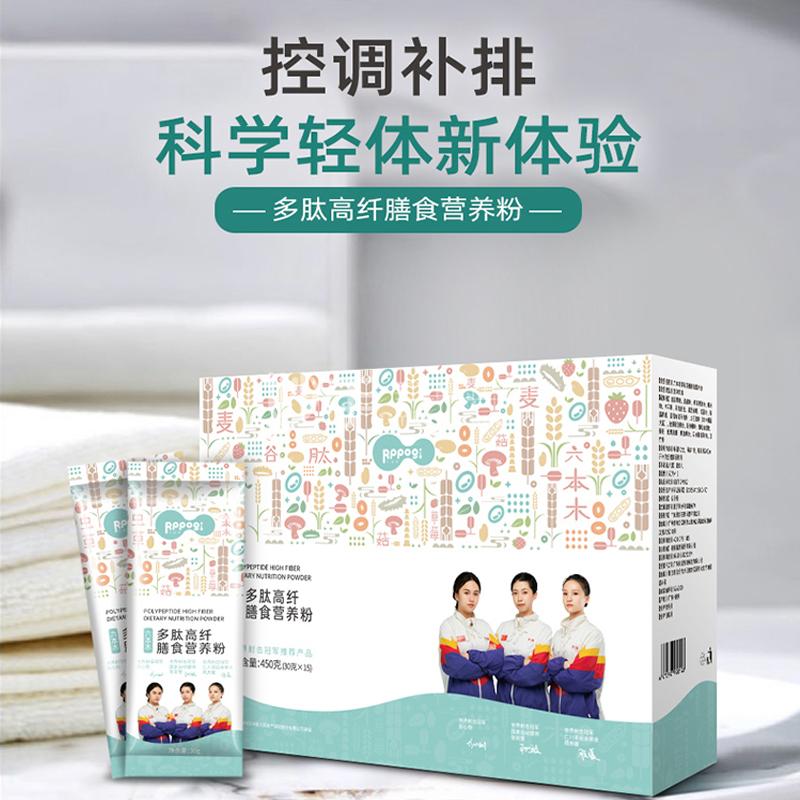 六本 木多肽高纤膳食营养粉(减肥肽)30G/包*15袋